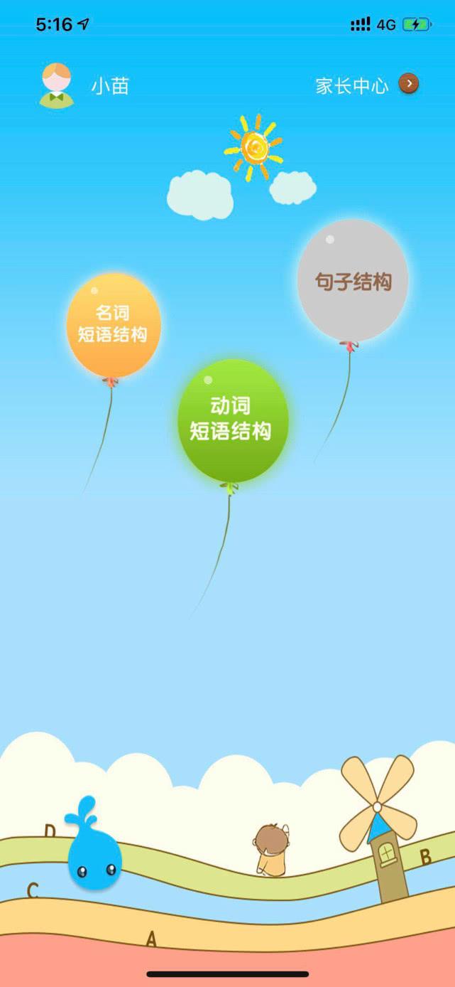 """新雨滴App:帮自闭症儿童重建语言""""操作系统""""的图片 第9张"""