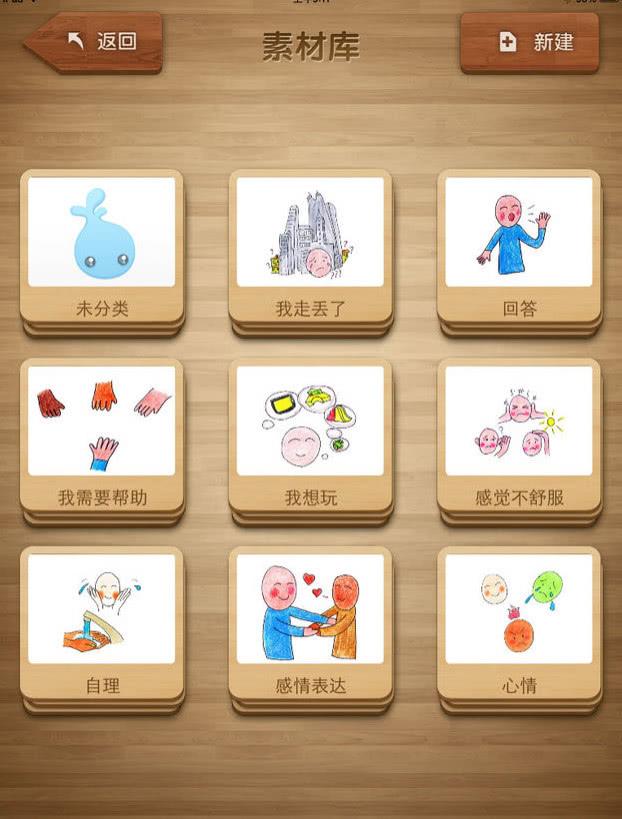 """新雨滴App:帮自闭症儿童重建语言""""操作系统""""的图片 第3张"""