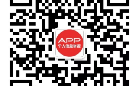 中消协:已上线App个人信息举报公众号