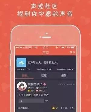 多款语音社交App涉色情低俗内容