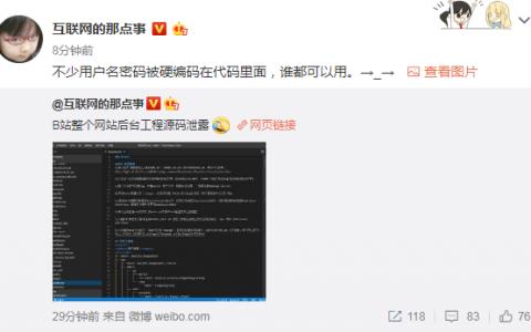 B站工程源码疑泄露 含用户名密码