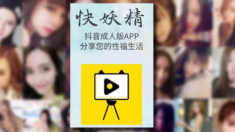 """自称""""成人版抖音""""App被深圳警方打掉"""