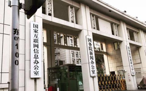 国家网信办整治教育APP涉黄乱象
