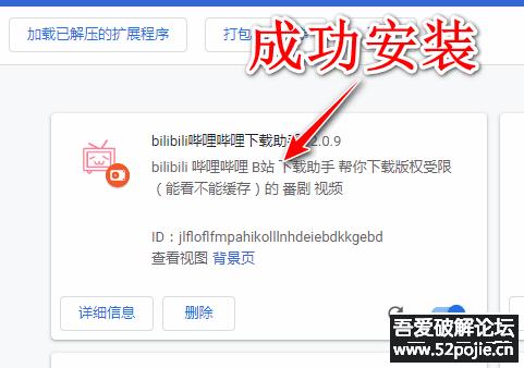 [Chrome扩展] B站视频下载助手 离线crx安装包的图片 第7张