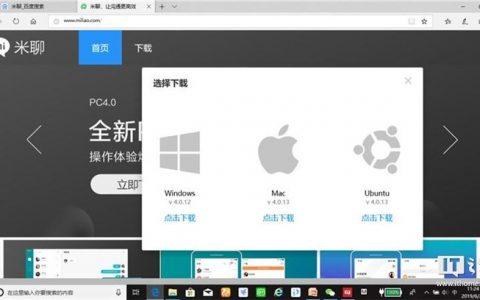 米聊发布Ubuntu版