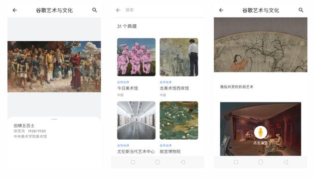 """""""观妙中国来自谷歌艺术与文化""""App"""