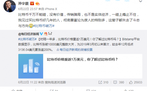 孙宇晨评比特币破1万美元大关:千万别碰