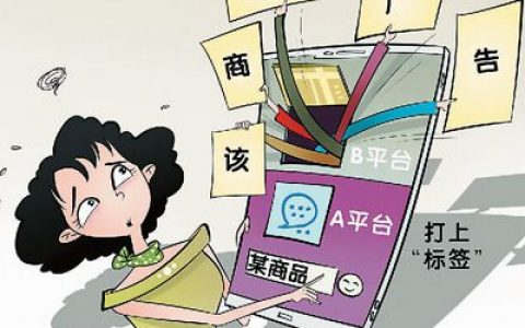 弹窗广告成治理盲区:强制浏览难关闭,违规收集信息