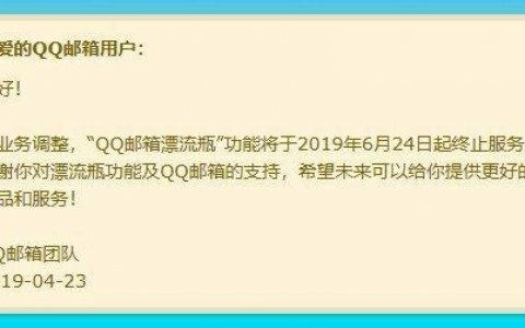 QQ邮箱漂流瓶将于明天正式关闭
