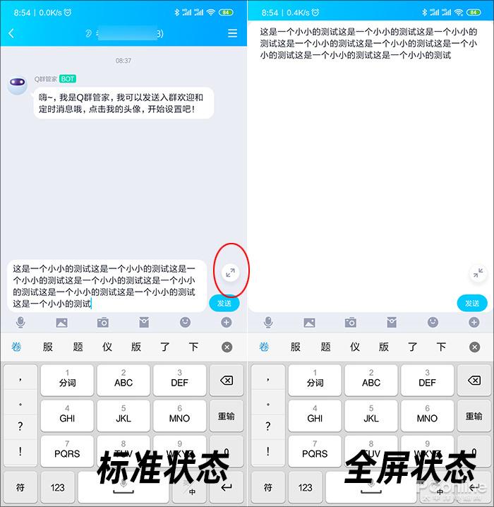 手机QQ 8.0.8