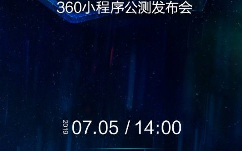360宣布将公测小程序