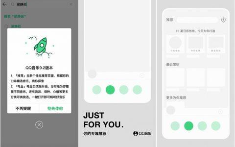 [安卓] QQ音乐9.2内测版:全新个性化推荐页