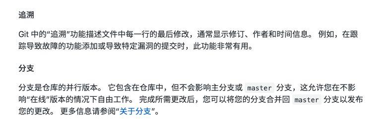 GitHub中文帮助文档上线的图片 第7张