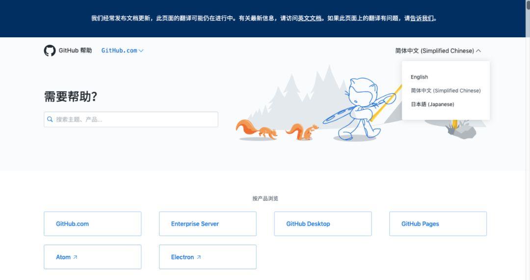 GitHub中文帮助文档上线的图片 第1张