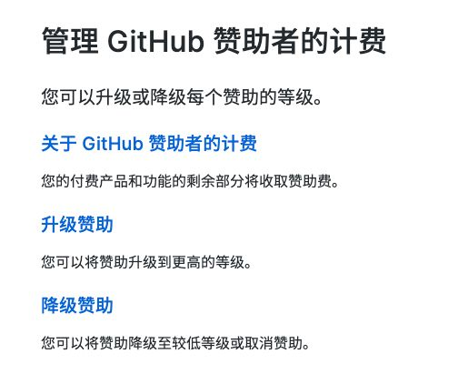 GitHub中文帮助文档上线的图片 第9张