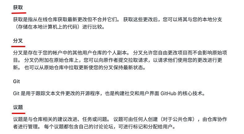 GitHub中文帮助文档上线的图片 第5张