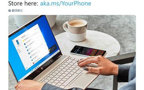 Your Phone支持同步安卓端通知到PC