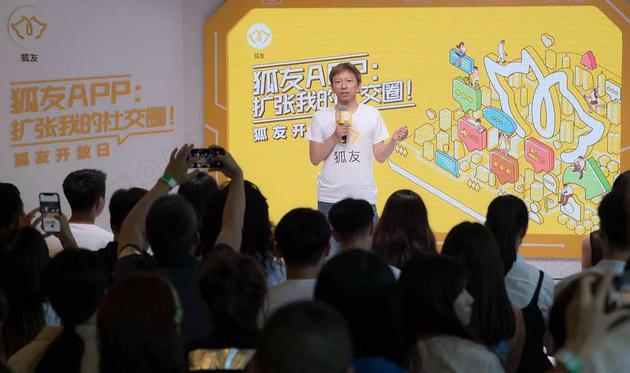 张朝阳回应狐友App下架:还在做一些改动