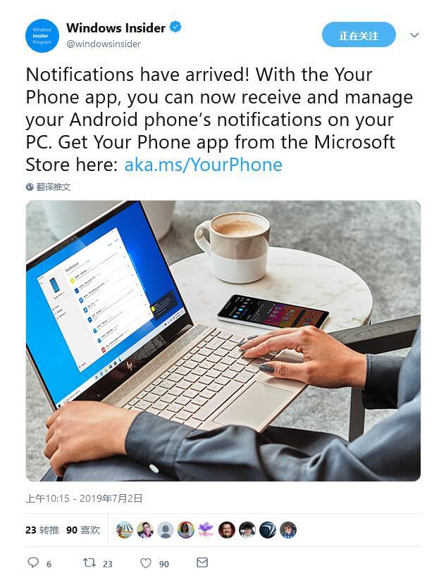Your Phone更新:同步安卓端通知到PC