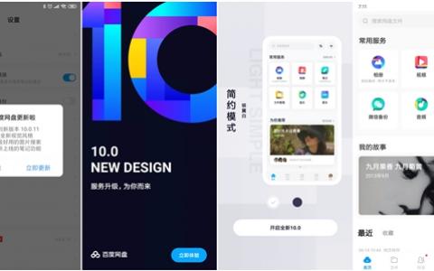 百度网盘发布10.0 Beta版:全新UI,笔记功能
