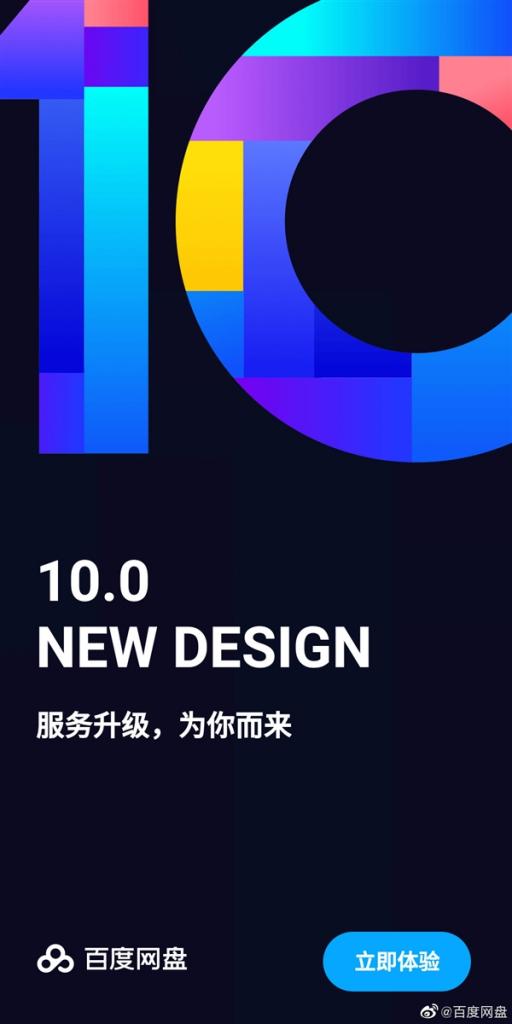 百度网盘全新升级:UI大变
