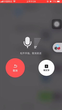 """微信iOS版上线""""发送语音""""转文字功能的图片 第1张"""