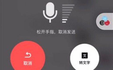 """微信iOS版上线""""发送语音""""转文字功能"""