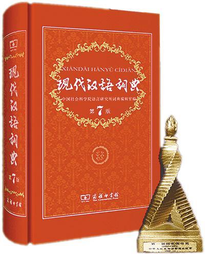 《现代汉语词典》App上线的图片 第3张