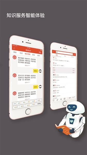 《现代汉语词典》App上线的图片 第5张