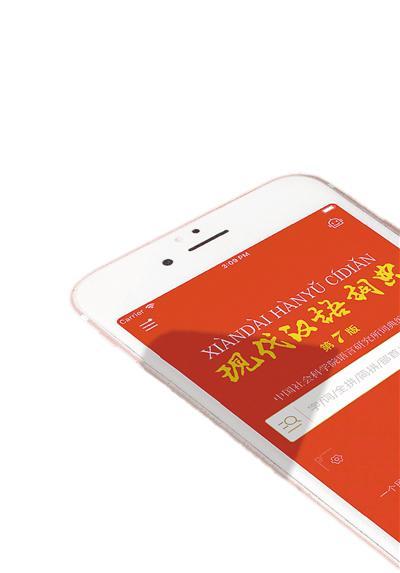 《现代汉语词典》App上线的图片 第1张