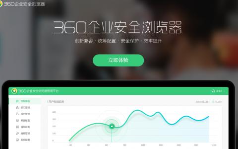 360发布企业安全浏览器