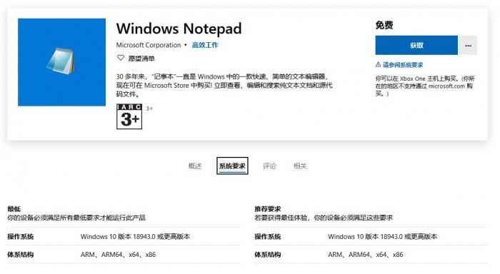 微软商店上架Windows记事本