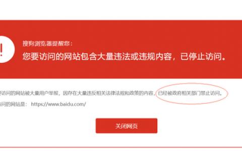 搜狗浏览器访问百度被禁:已解决