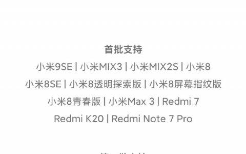 MIUI 11第二批稳定版已全量推送
