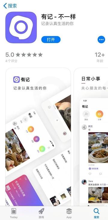 """腾讯发布社交App""""有记"""""""
