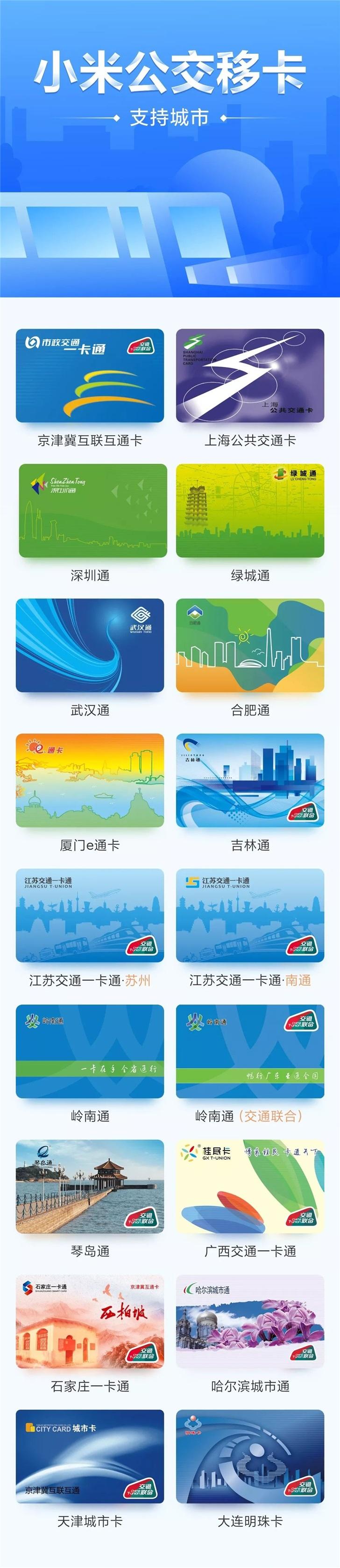 小米公交新增至18张卡片