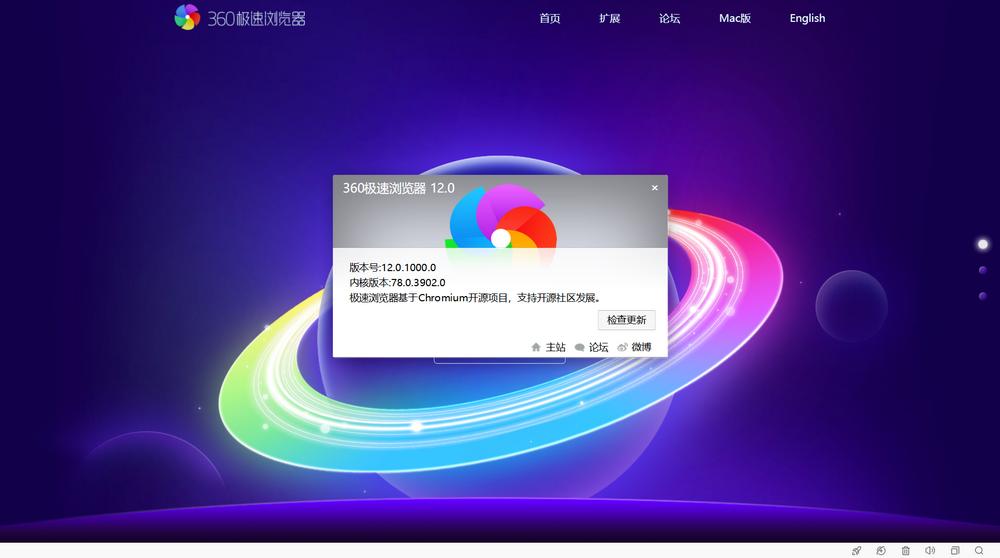 [Win] 360极速浏览器12.0 内测版发布 第1张