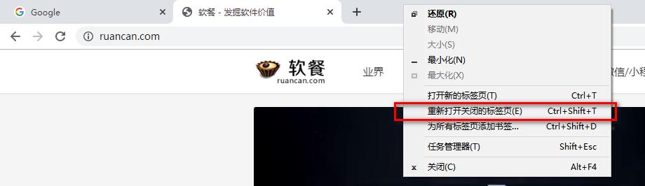 [技巧] 在Chrome 78中恢复已关闭的标签页