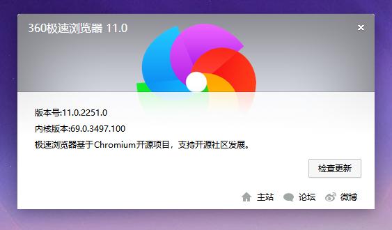 [Win] 360极速浏览器V11正式版发布更新(11.0.2251.0)