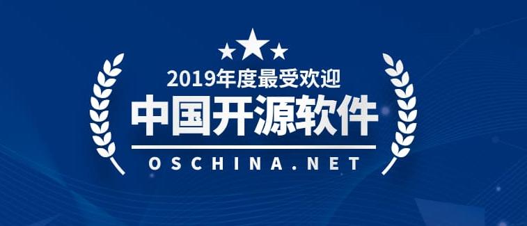 """019最受欢迎中国开源软件评选"""""""