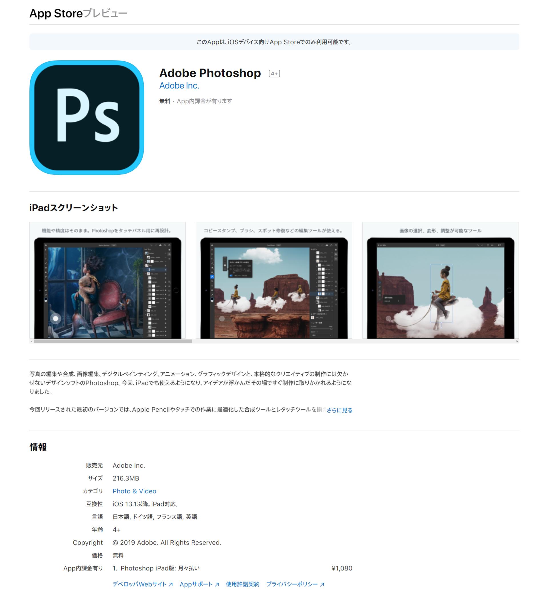 iPad版Photoshop已上架App Store的图片 第1张