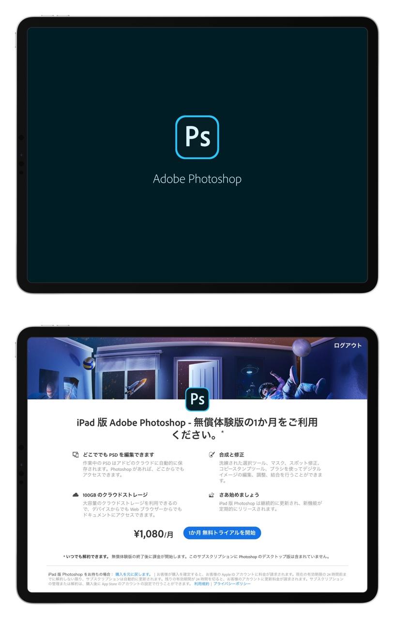 iPad版Photoshop已上架App Store的图片 第3张