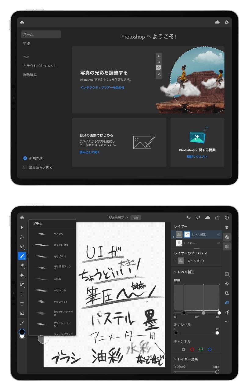 iPad版Photoshop已上架App Store