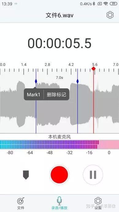 SmartRecorder:源自专业影音器材厂商的录音App的图片 第19张
