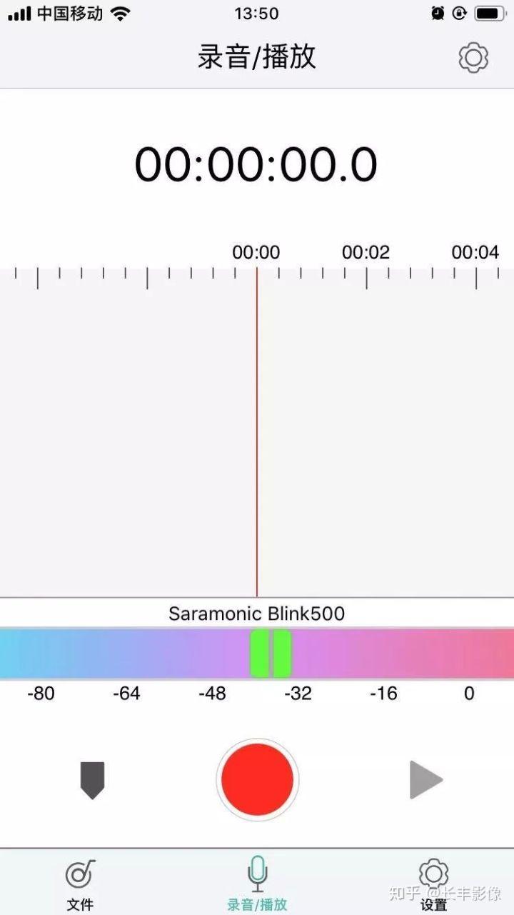 SmartRecorder:源自专业影音器材厂商的录音App 第13张