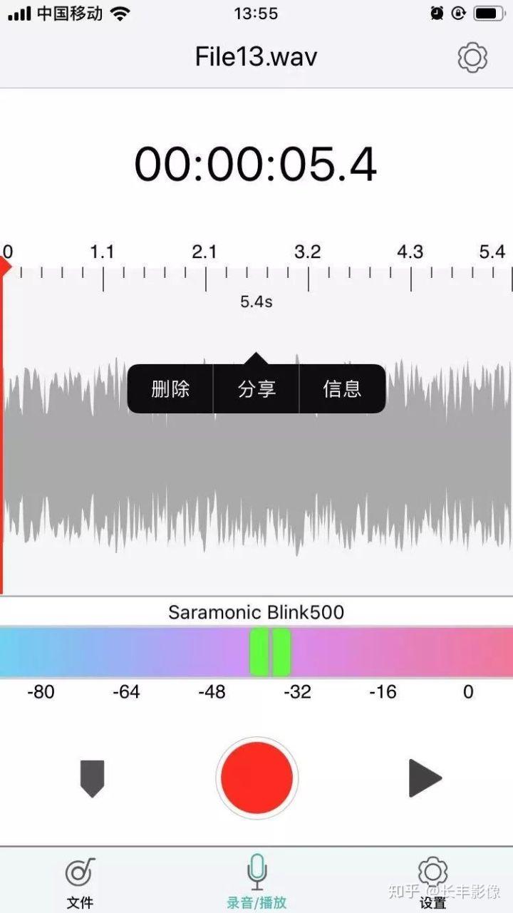 SmartRecorder:源自专业影音器材厂商的录音App 第25张