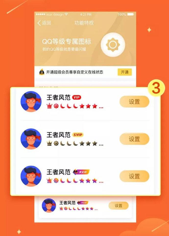 腾讯发布QQ等级专属图标 第5张