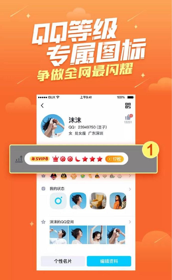 腾讯发布QQ等级专属图标 第1张