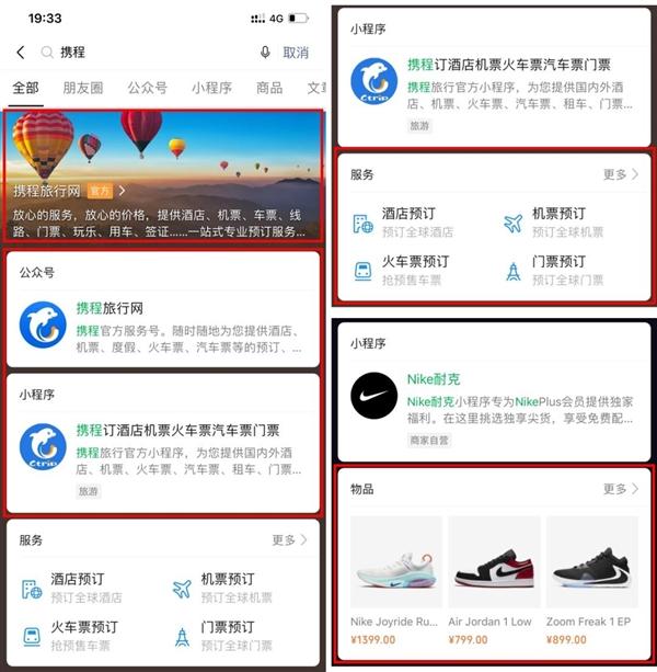 """微信搜索升级为""""搜一搜""""的图片 第5张"""