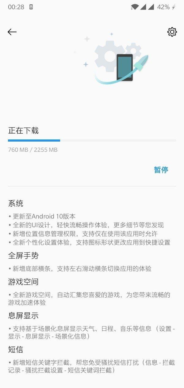 一加向6/6T国行推送Android Q稳定版